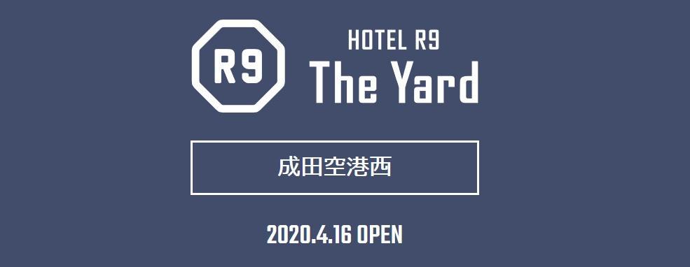 HOTEL R9 The Yard 成田空港西 4月16日オープン