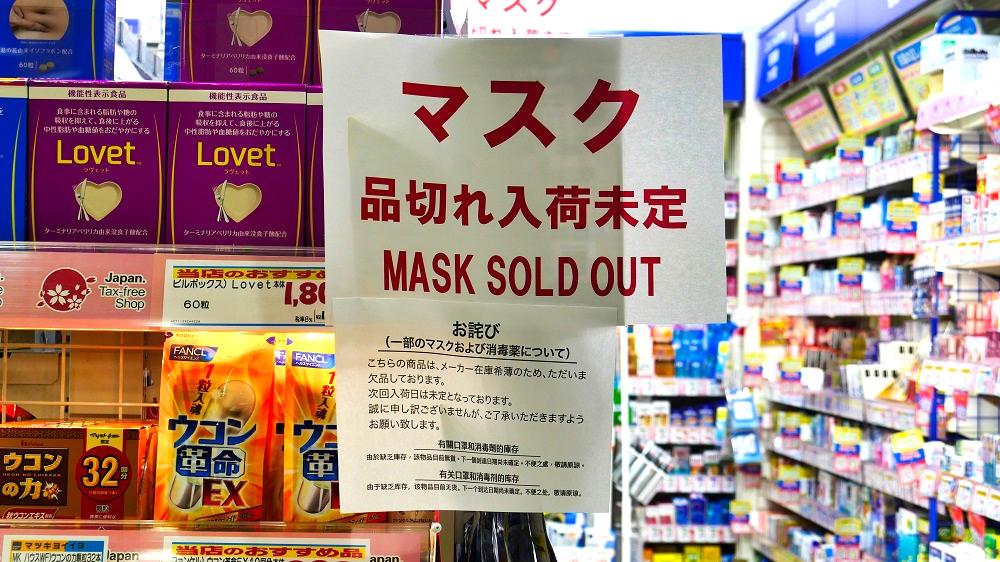 【現状報告】成田空港のマスク在庫・販売状況は深刻な状況が続く【第1ターミナルのみ在庫有り】