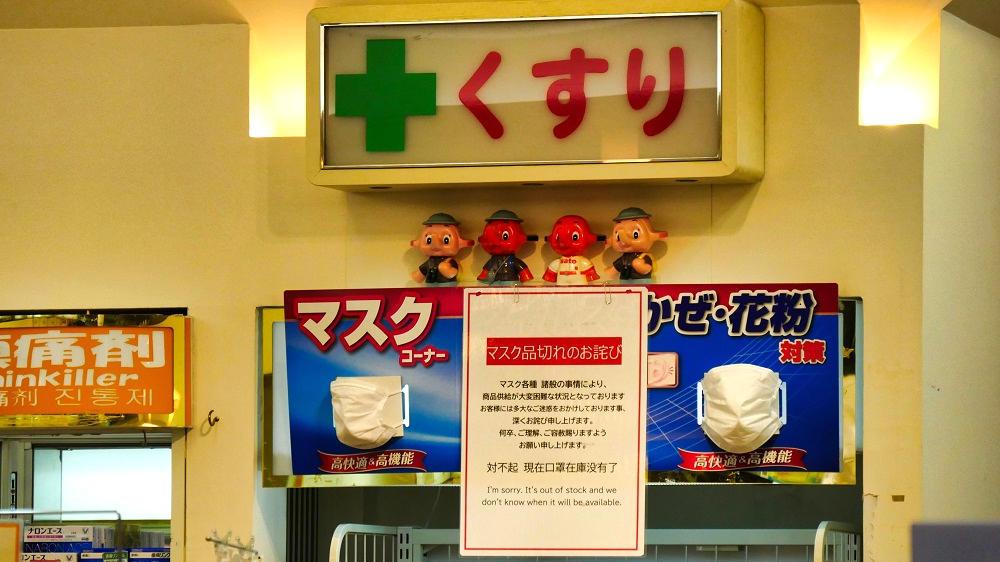 成田空港内の全コンビニ・全ドラッグストアでマスクが売切れに!