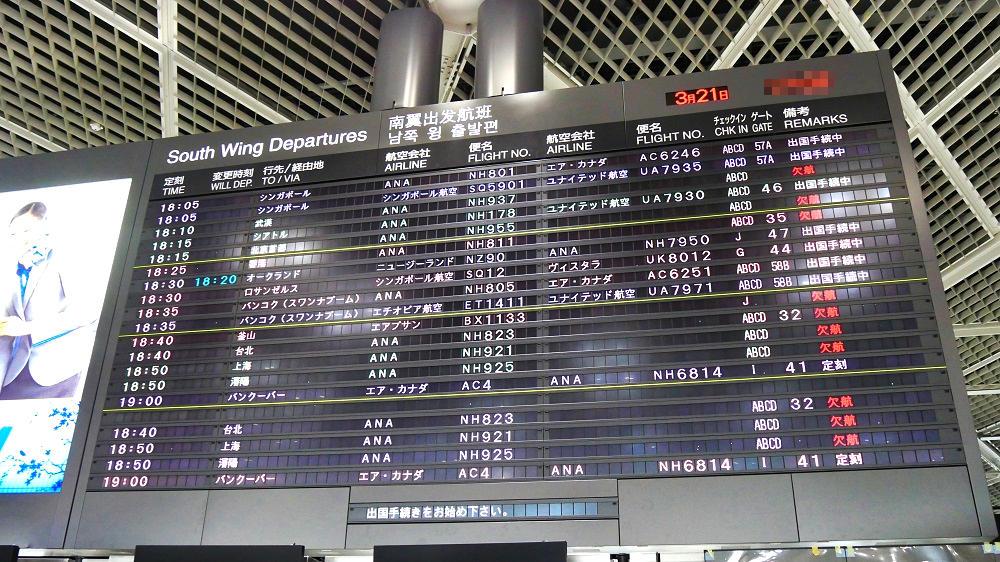 成田空港発着の国際便にも欠航が目立つ状況
