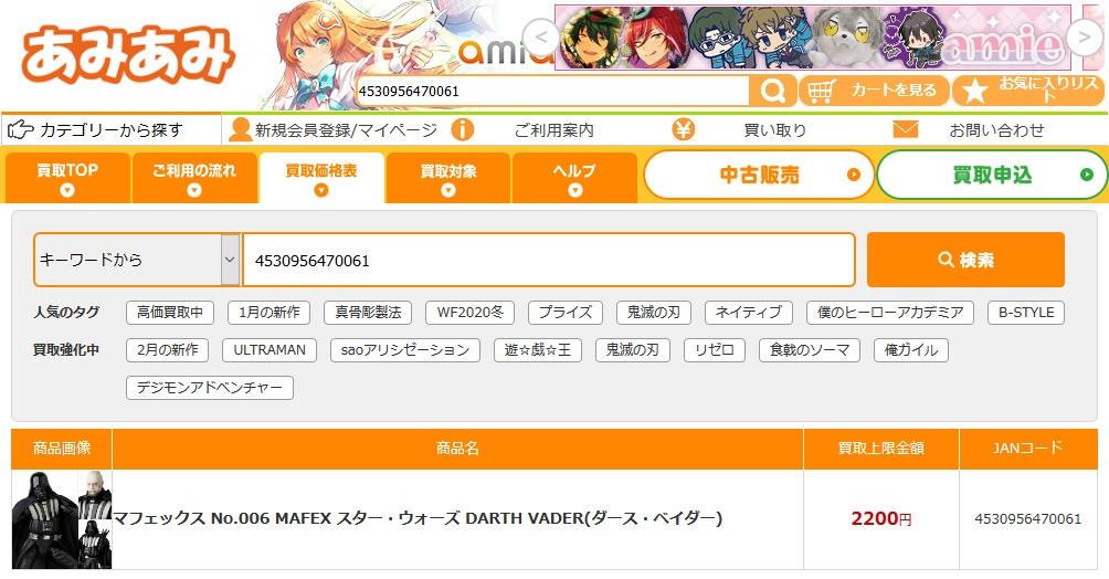 あみあみオンラインの検索結果画面