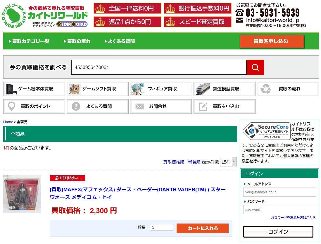 宅配買取カイトリワールドの検索画面