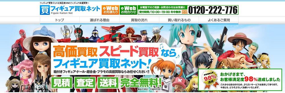 フィギュア買取ネットの検索画面