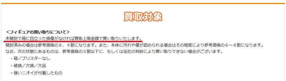 あみあみオンライン本店の注意書き