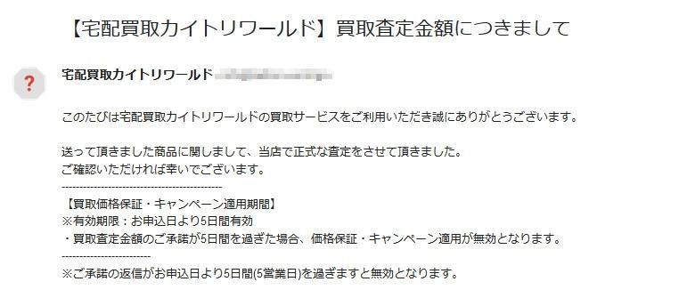 カイトリワールドからの返信メール