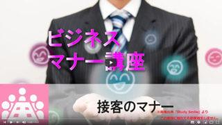 YouTubeで無償公開されている『Study Smile』のビジネスマナー講座がかなり便利!