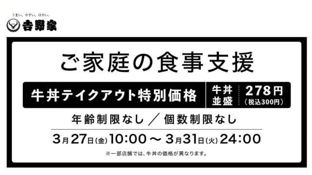 吉野家が5日間限定で家庭の食事支援を開始!【牛丼(並)がモバイルTカード提示で実質220円】