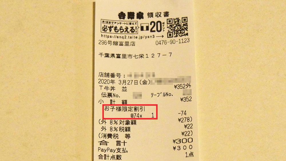 吉野家「296号線富里店」のレシート