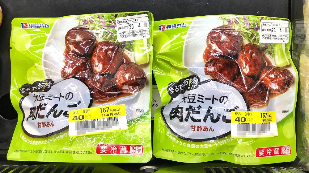 まるでお肉!大豆ミートの肉だんご甘酢あん、見切り品にて40%引きでした。