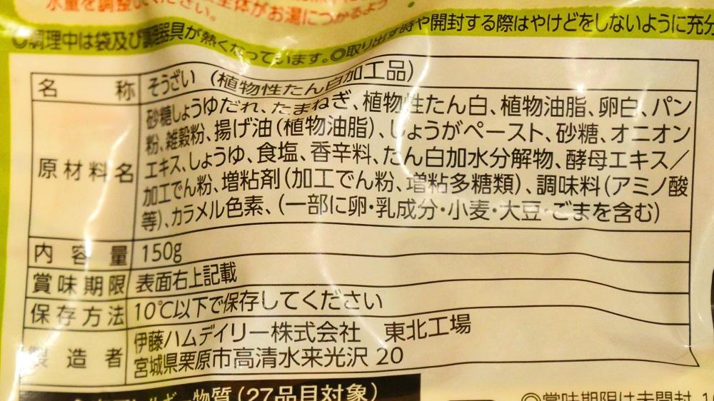 まるでお肉!大豆ミートの肉だんご甘酢あんの原材料等