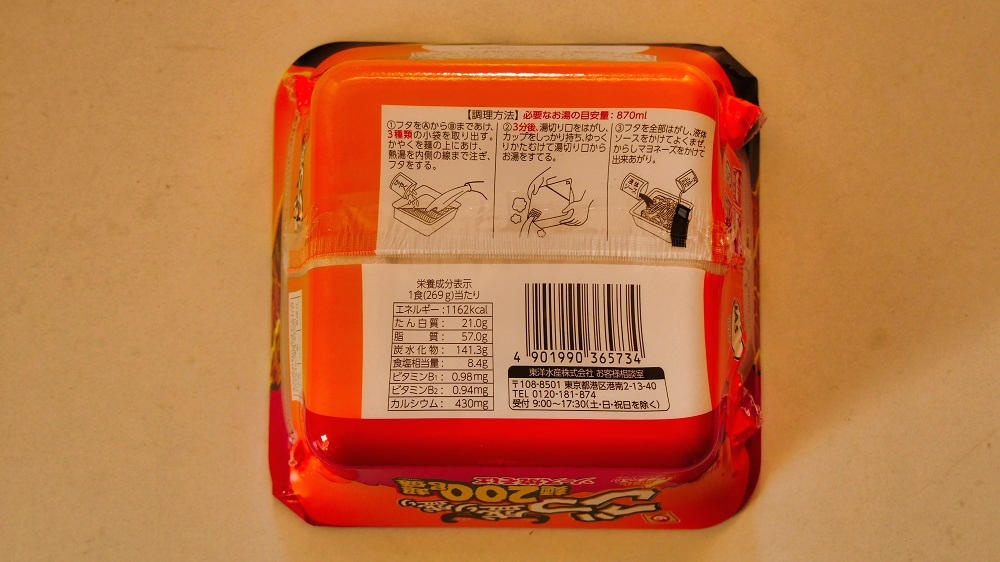 マルちゃん『ごつ盛り盛りソース焼そば』のパッケージ背面