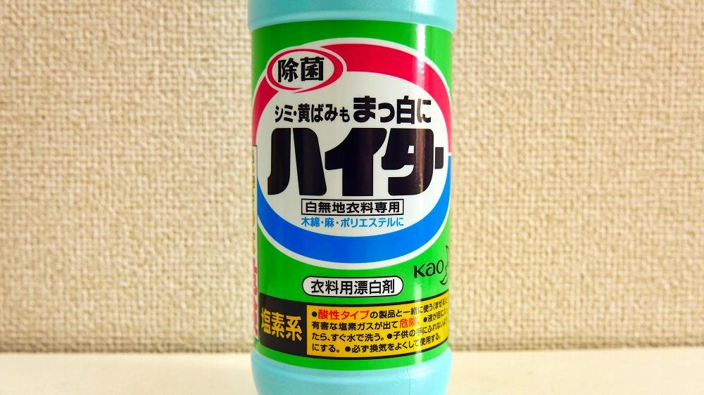 【体験レポート】花王のハイターで消毒用『次亜塩素酸ナトリウム液』を自作してみました!