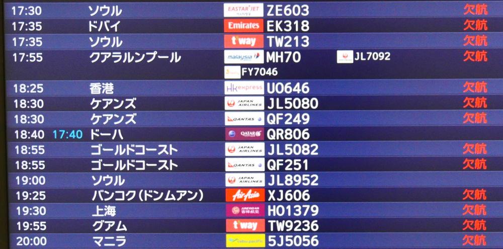 成田空港のフライトボード