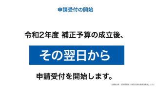 【対象者は万全な準備を】持続化給付金の申請受付は5月1日から開始!