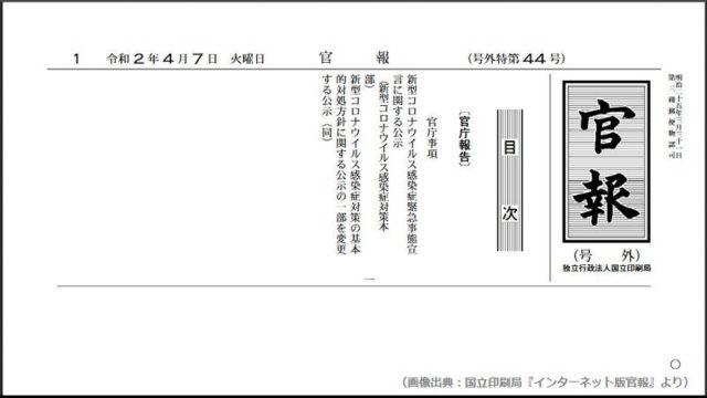 【緊急事態宣言が発令!】官報を入手する方法を解説