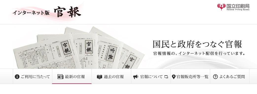 インターネット版官報