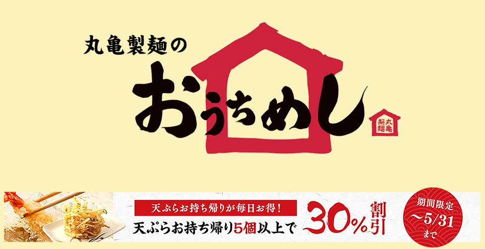 丸亀製麺の『天ぷらお持ち帰り5個以上で30%割引』