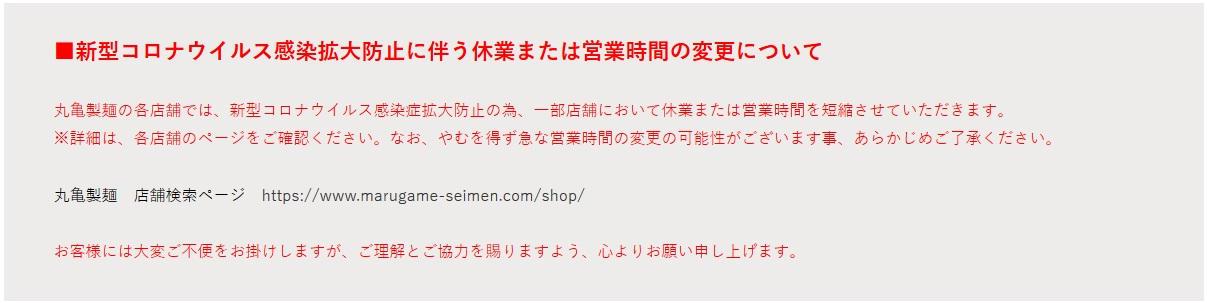 丸亀製麺は店舗の営業時間を短縮中