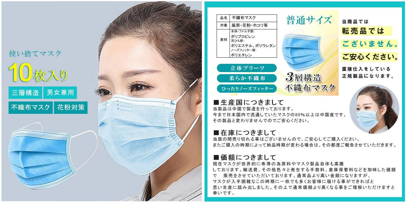 楽天市場【rioty】10枚入り使い捨てマスク