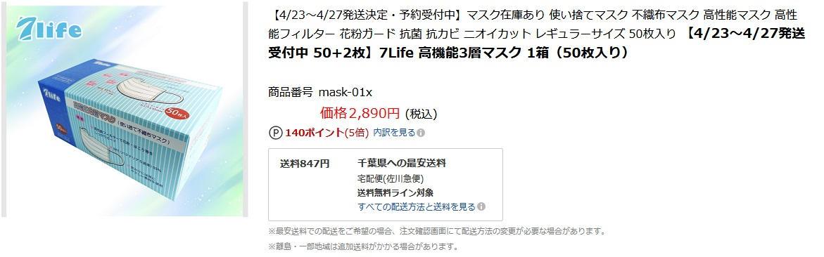 楽天で購入できるマスク