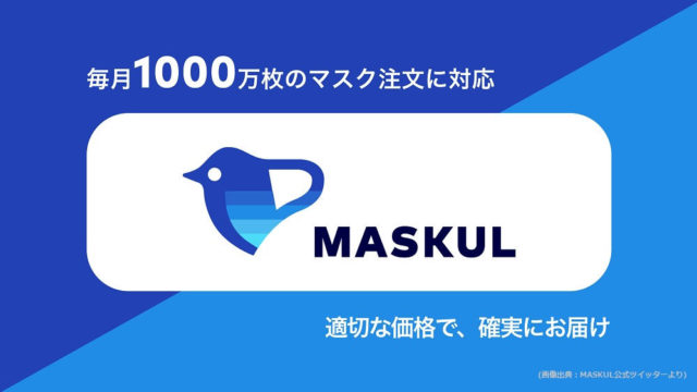 【マスク価格相場の把握に役立つかも!?】工場直送・卸値連動価格のマスク販売サービス「マスクル」