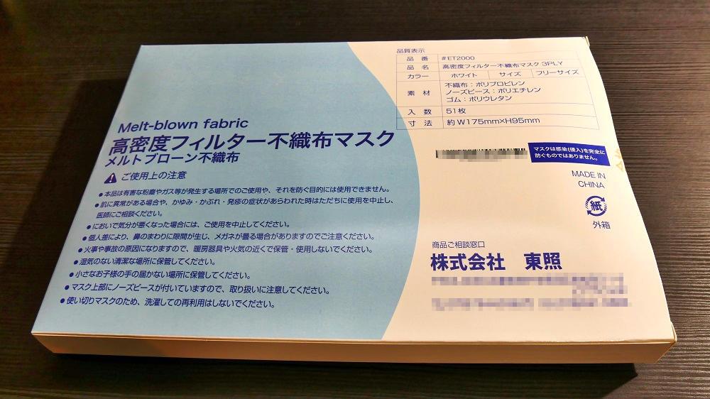【梱包状態】メール便で箱入り配送