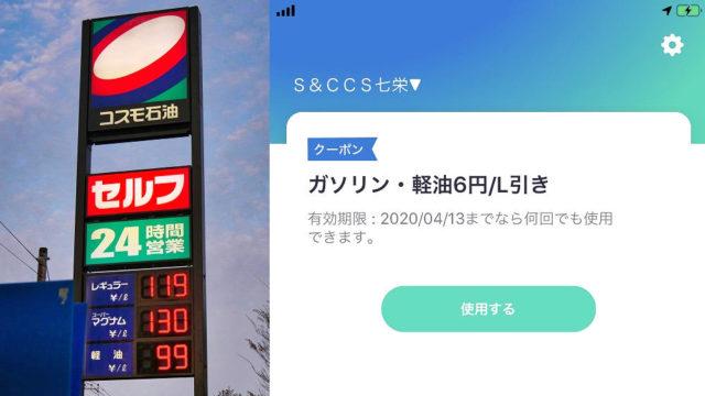 【OPECプラスが日量1000万バレルを協調減産】ガソリン価格はさらに値下がり?それとも値上げ?