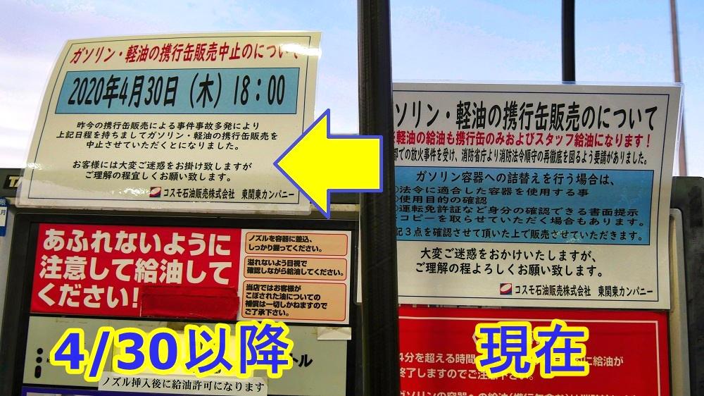 ガソリン・軽油の携行缶販売も4月30日以降は中止