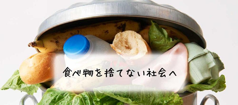 食品ロスへの取り組み、環境省ポータルサイト