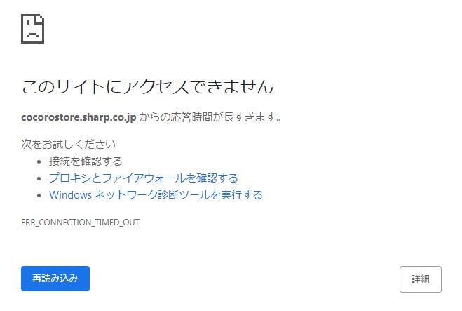 シャープのマスク販売サイト