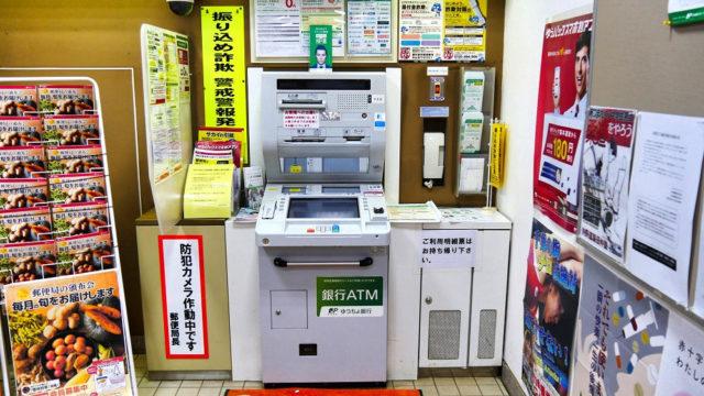 【写真解説】ゆうちょ銀行ATMから『払込取扱票』を使用して振り込む方法