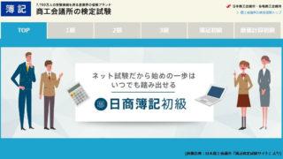 第155回日商簿記試験(6月14日実施予定)が中止となることが決定