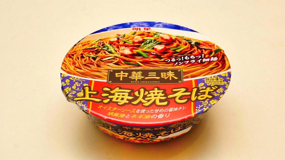 【実食レポ】明星 中華三昧カップ 上海焼そば【色々と別次元なプレミアムカップ麺!】