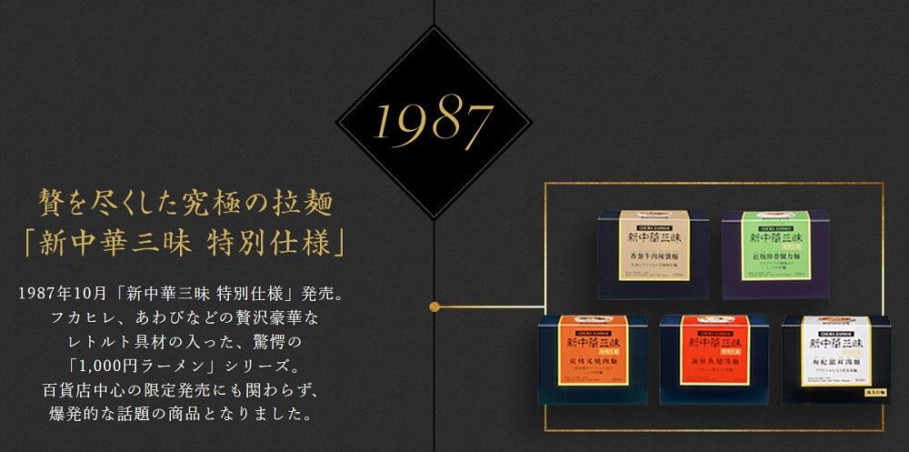 「中華三昧」シリーズは高級即席麺の代名詞的な存在
