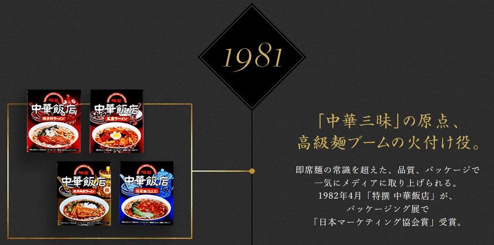「中華三昧」シリーズは1981年に誕生