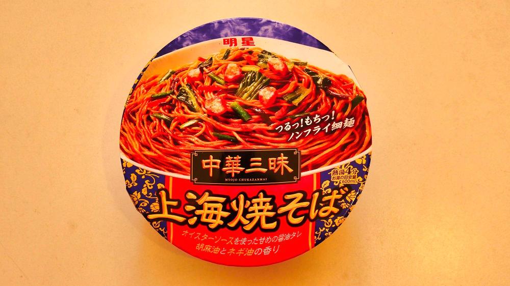 「明星 中華三昧カップ 上海焼そば」のパッケージ
