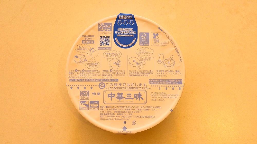 「明星 中華三昧カップ 上海焼そば」の内容物一覧