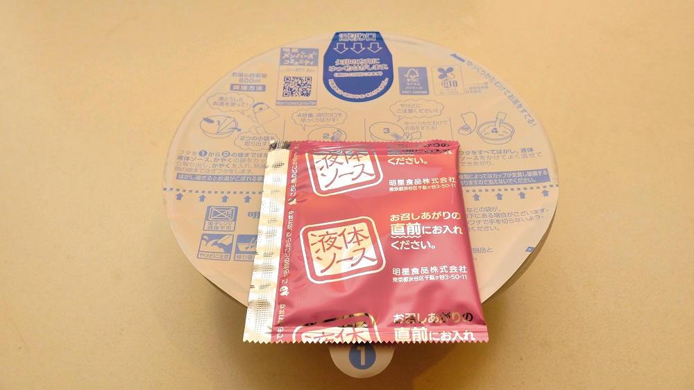「明星 中華三昧カップ 上海焼そば」を調理