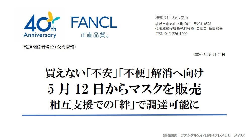 【5月12日事前登録スタート】健康食品・化粧品のファンケルがマスク販売を開始