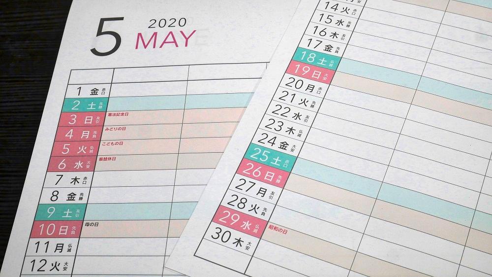 【悲報!?】今後3年間はゴールデンウィークの最大連休日数は短くなる一方