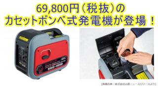 【今年の台風に備えるならコレ!?】69,800円(税抜)のカセットコンロ式発電機が山善から登場!