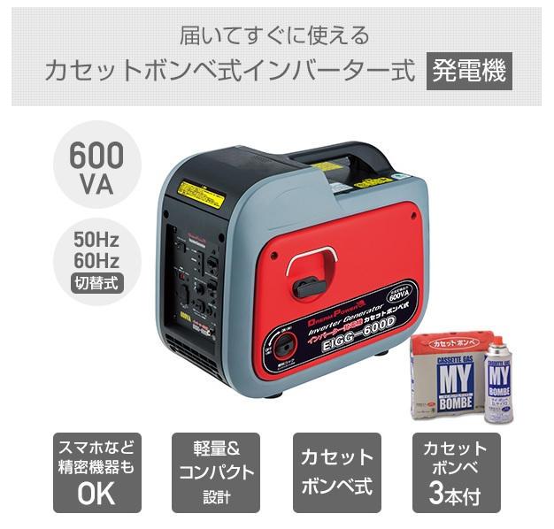 山善が発売するカセットコンロ式発電機の特徴