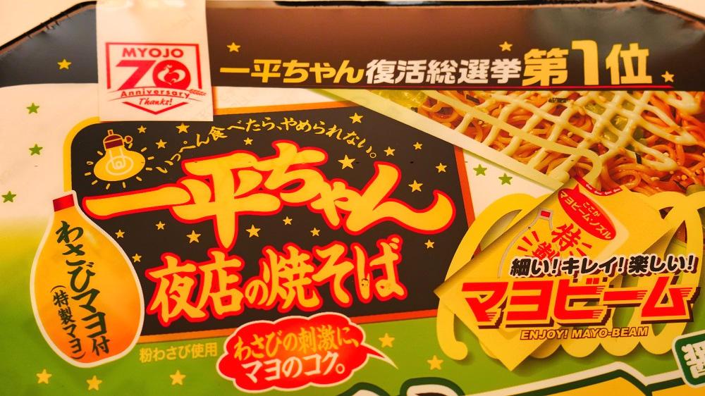 一平ちゃん夜店の焼そば『わさびマヨ醤油味』パッケージ
