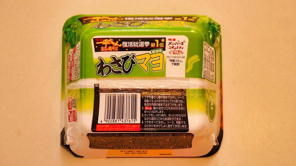 一平ちゃん夜店の焼そば『わさびマヨ醤油味』のパッケージ