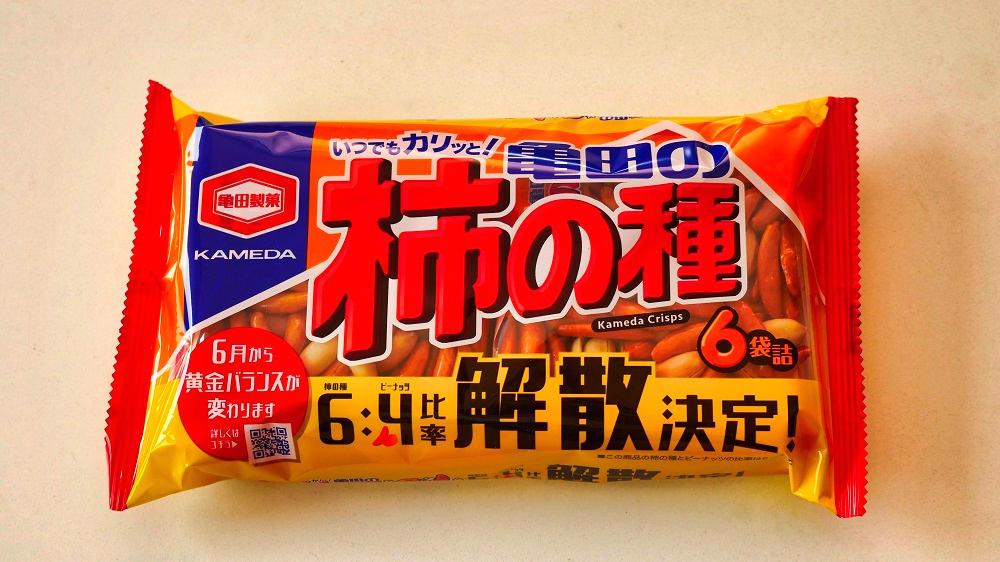 購入してきた「200g 亀田の柿の種 6袋詰」