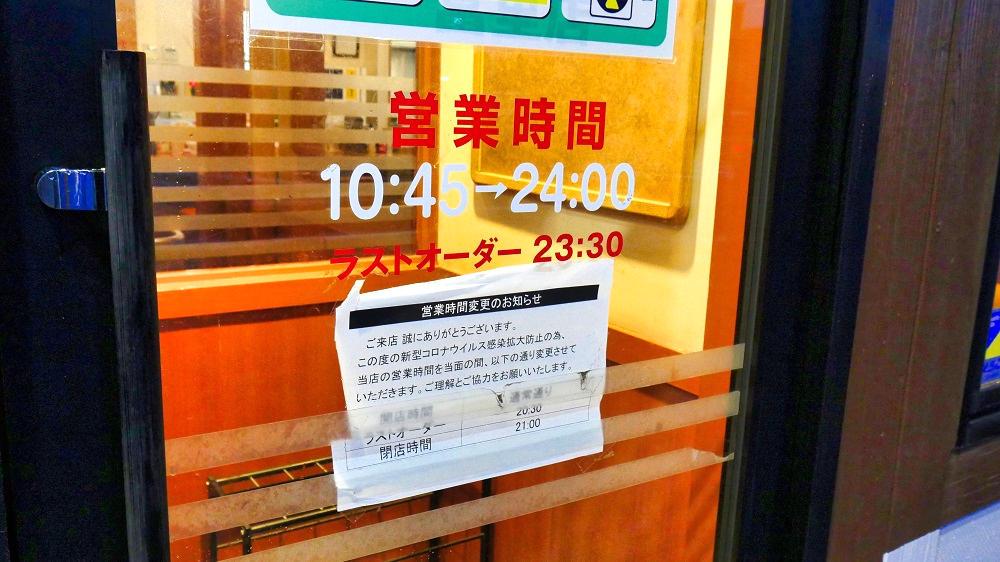 幸楽苑「富里店」では現在、閉店時間を前倒し(21:00終了)して営業中
