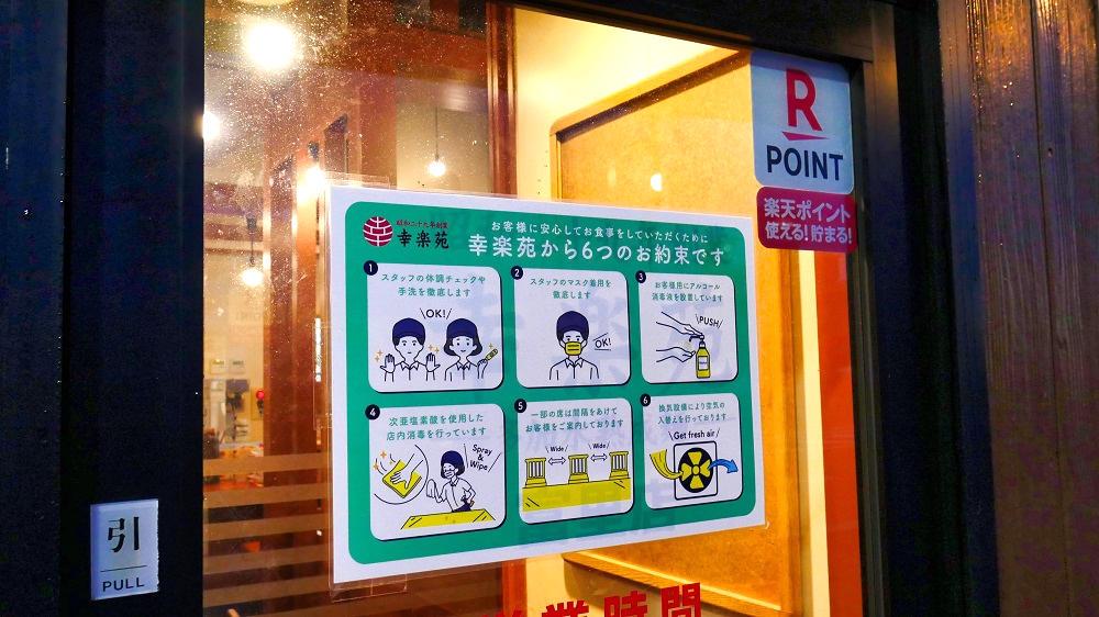 幸楽苑「富里店」のコロナウイルス感染症対策