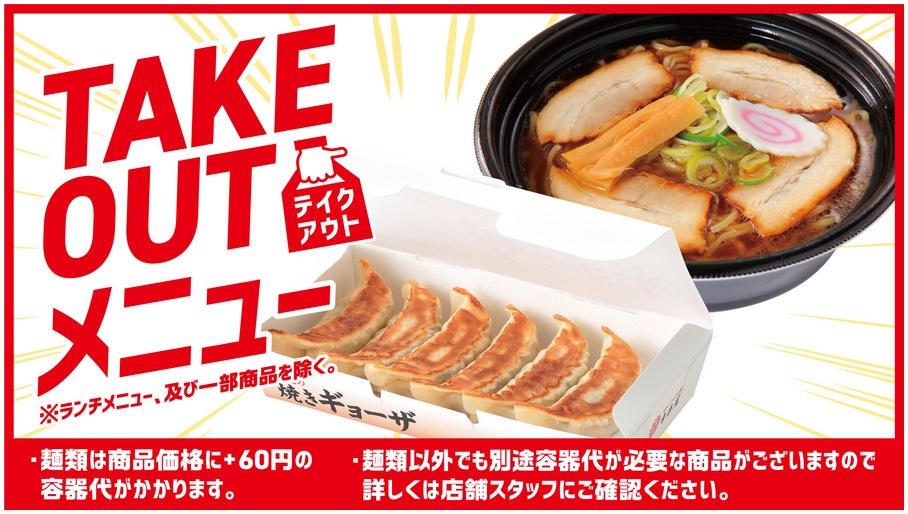 麺類を含むほぼ全メニューのテイクアウト販売を開始