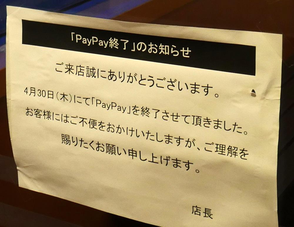 幸楽苑でのPayPay利用は4月30日で終了