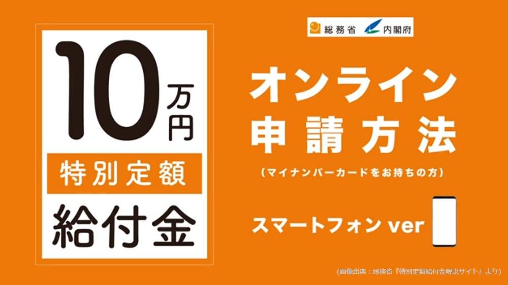 【市町村の対応により開始時期が異なる】10万円の特別定額給付金を最短でもらえるオンライン申請